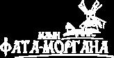 Ресторан Фата Моргана